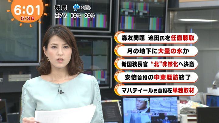 2018年05月03日永島優美の画像09枚目