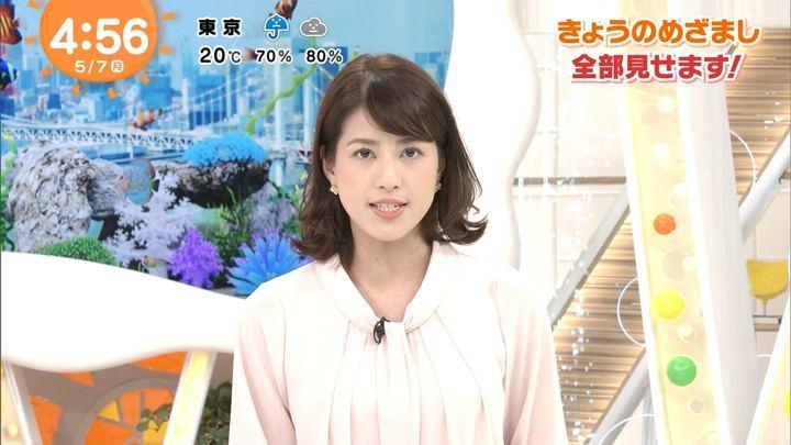 2018年05月07日永島優美の画像01枚目