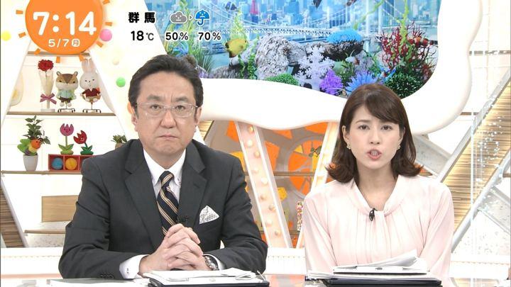 2018年05月07日永島優美の画像08枚目