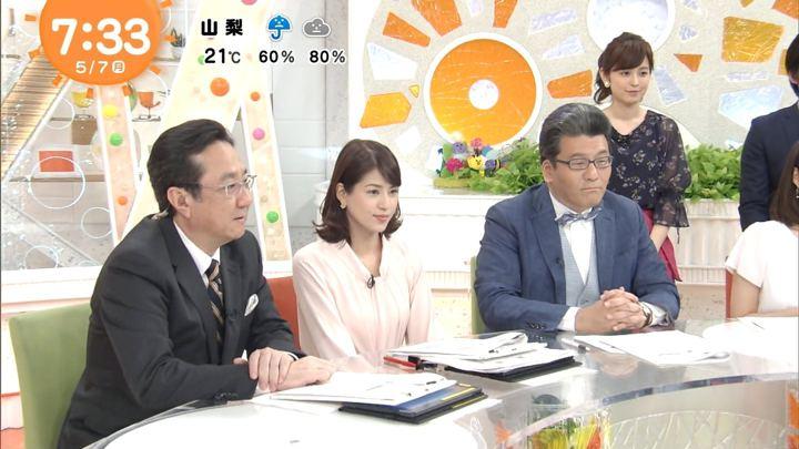 2018年05月07日永島優美の画像09枚目