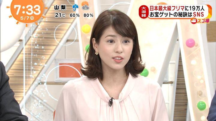 2018年05月07日永島優美の画像10枚目