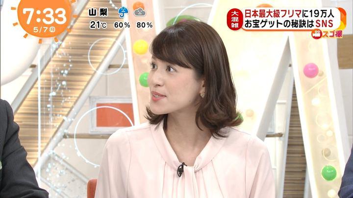 2018年05月07日永島優美の画像11枚目