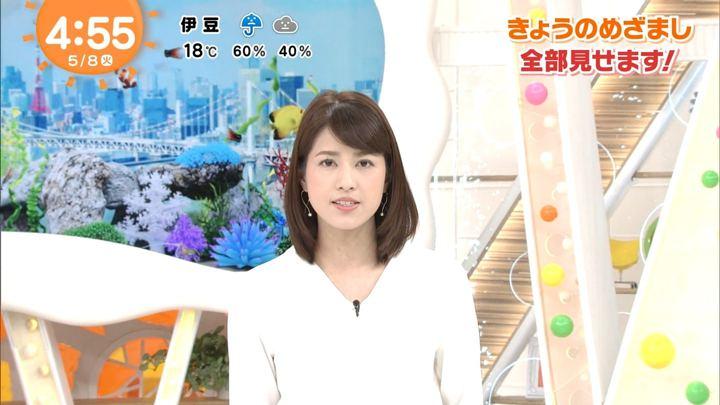 2018年05月08日永島優美の画像01枚目
