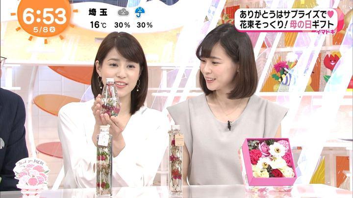 2018年05月08日永島優美の画像12枚目