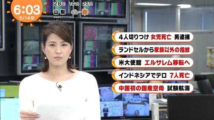 2018年05月14日永島優美の画像06枚目