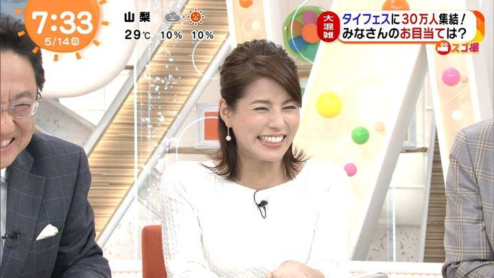 2018年05月14日永島優美の画像15枚目