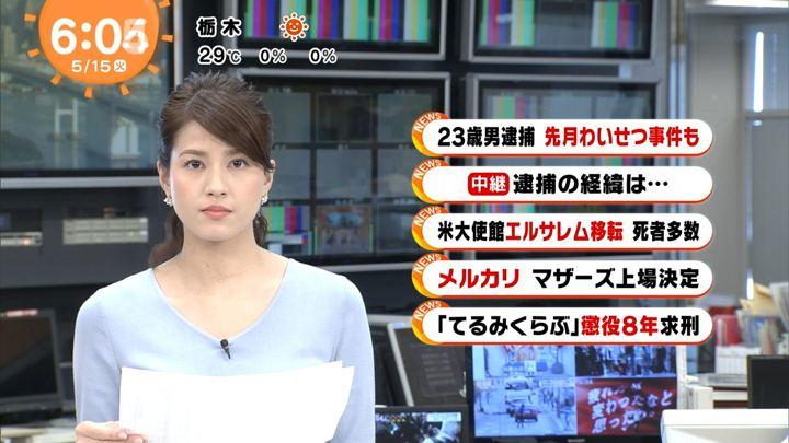 2018年05月15日永島優美の画像07枚目