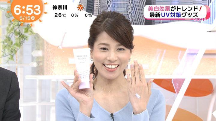 2018年05月15日永島優美の画像12枚目