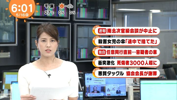 2018年05月16日永島優美の画像05枚目