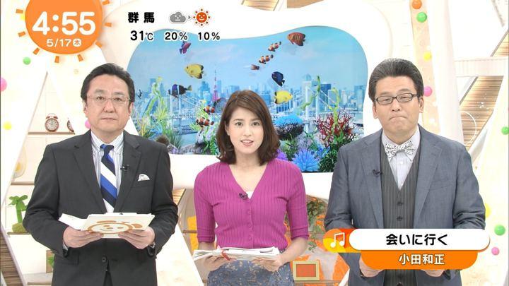 2018年05月17日永島優美の画像01枚目