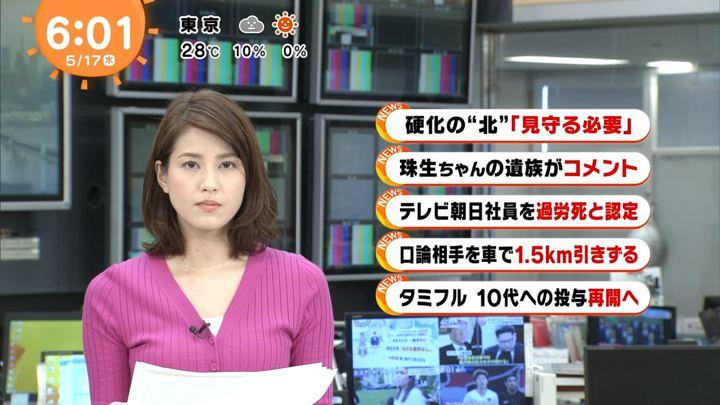 2018年05月17日永島優美の画像07枚目