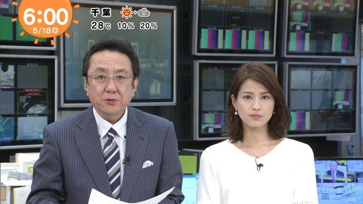 2018年05月18日永島優美の画像04枚目