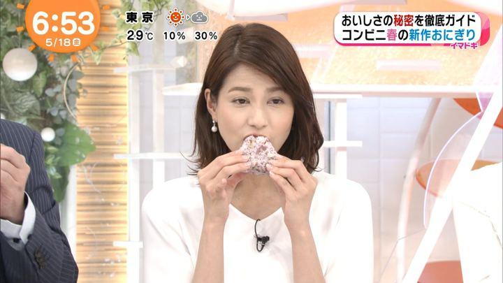 2018年05月18日永島優美の画像10枚目