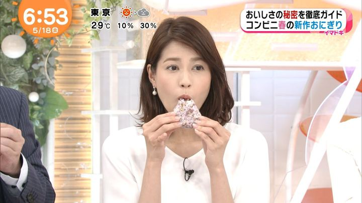 2018年05月18日永島優美の画像11枚目