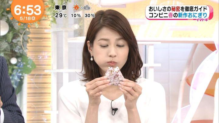 2018年05月18日永島優美の画像12枚目