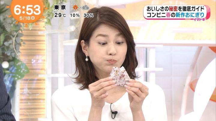 2018年05月18日永島優美の画像13枚目