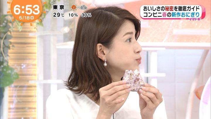 2018年05月18日永島優美の画像14枚目