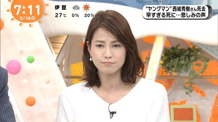 2018年05月18日永島優美の画像16枚目