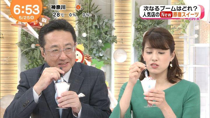 2018年05月25日永島優美の画像14枚目