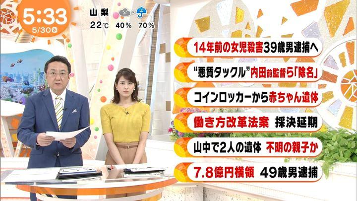 2018年05月30日永島優美の画像07枚目