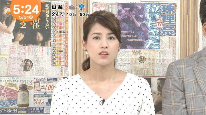 2018年05月31日永島優美の画像04枚目