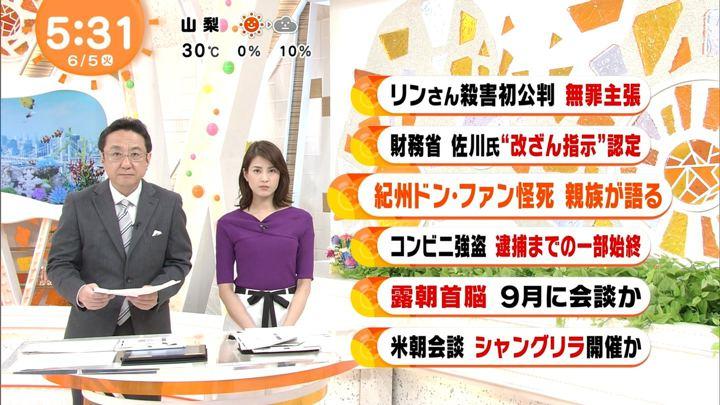 2018年06月05日永島優美の画像05枚目