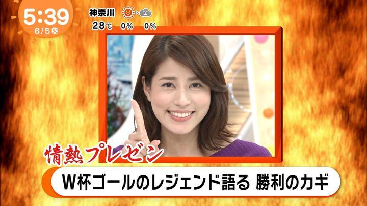 2018年06月05日永島優美の画像07枚目