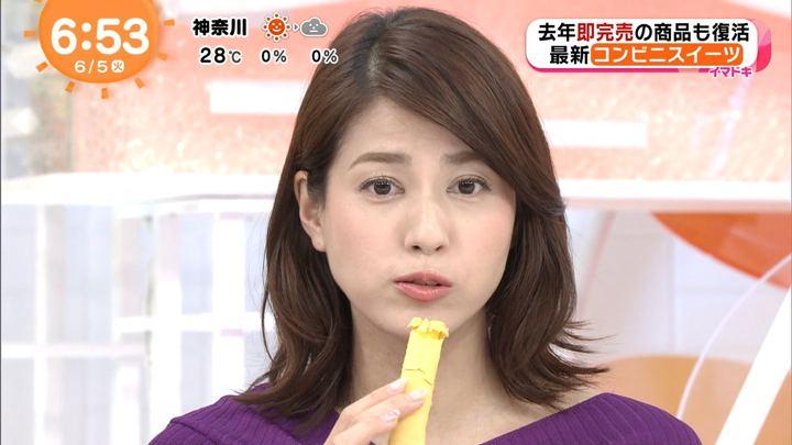 2018年06月05日永島優美の画像23枚目