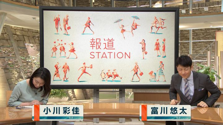 2018年04月20日小川彩佳の画像05枚目