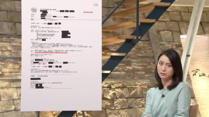 2018年04月20日小川彩佳の画像14枚目