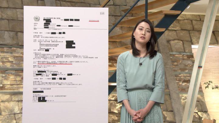 2018年04月20日小川彩佳の画像18枚目