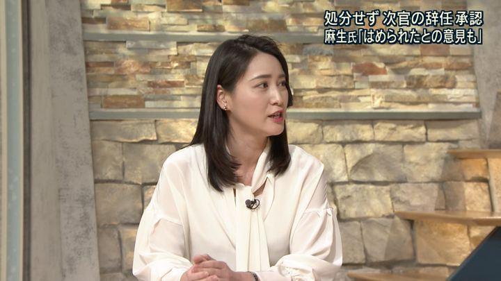 2018年04月24日小川彩佳の画像06枚目