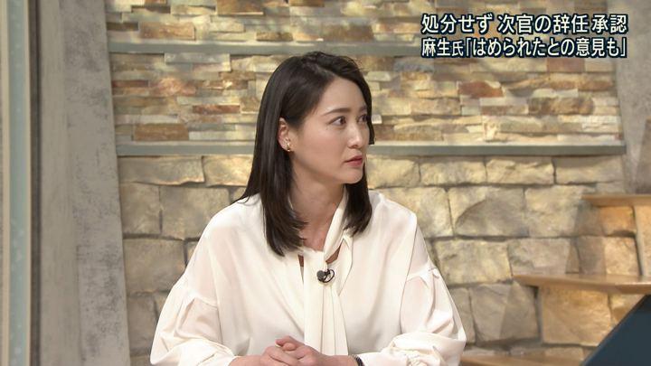 2018年04月24日小川彩佳の画像07枚目