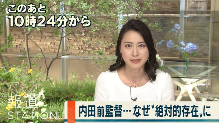 2018年05月30日小川彩佳の画像03枚目