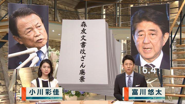 2018年06月04日小川彩佳の画像01枚目