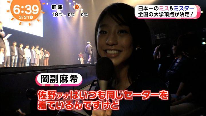 2018年03月31日岡副麻希の画像09枚目