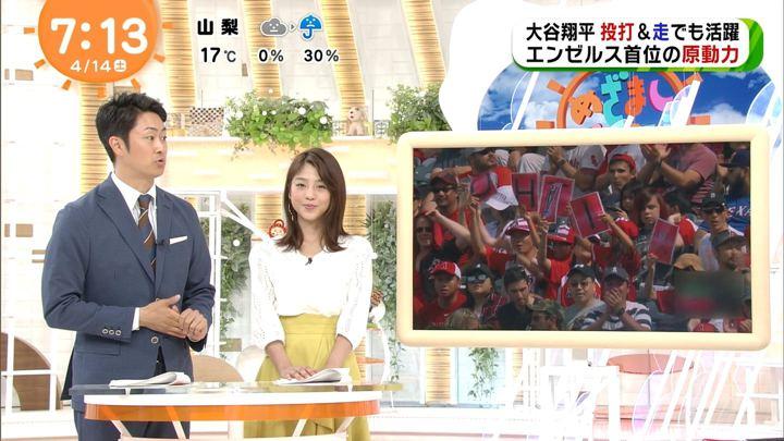 2018年04月14日岡副麻希の画像12枚目