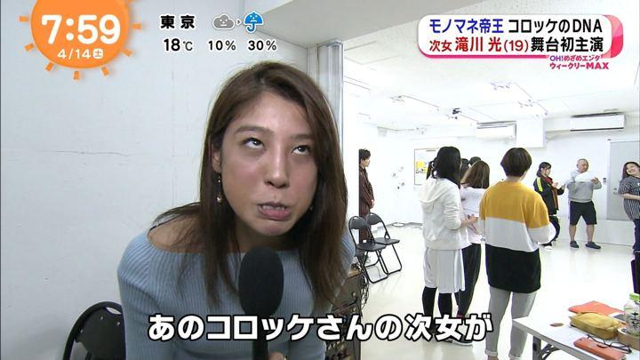 2018年04月14日岡副麻希の画像21枚目