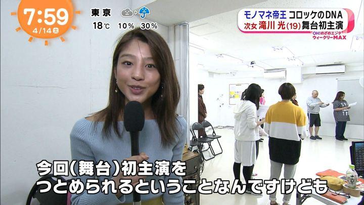 2018年04月14日岡副麻希の画像23枚目