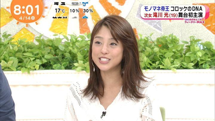 2018年04月14日岡副麻希の画像27枚目