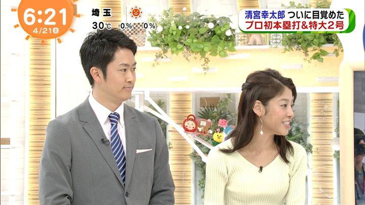 2018年04月21日岡副麻希の画像02枚目