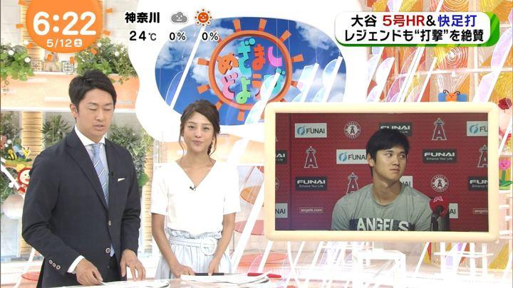 2018年05月12日岡副麻希の画像02枚目