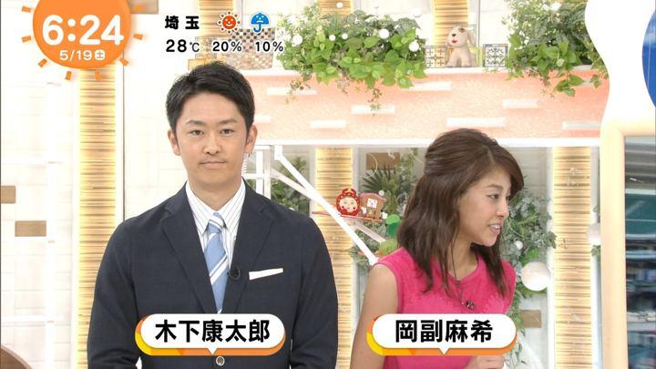 2018年05月19日岡副麻希の画像02枚目