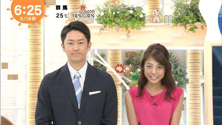 2018年05月19日岡副麻希の画像03枚目