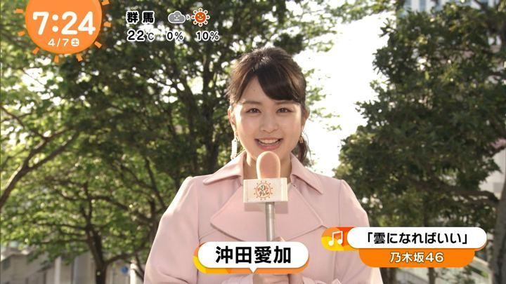 2018年04月07日沖田愛加の画像13枚目