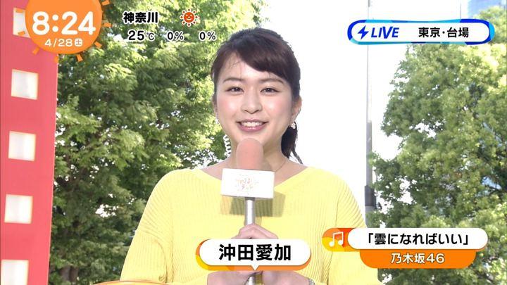 2018年04月28日沖田愛加の画像11枚目