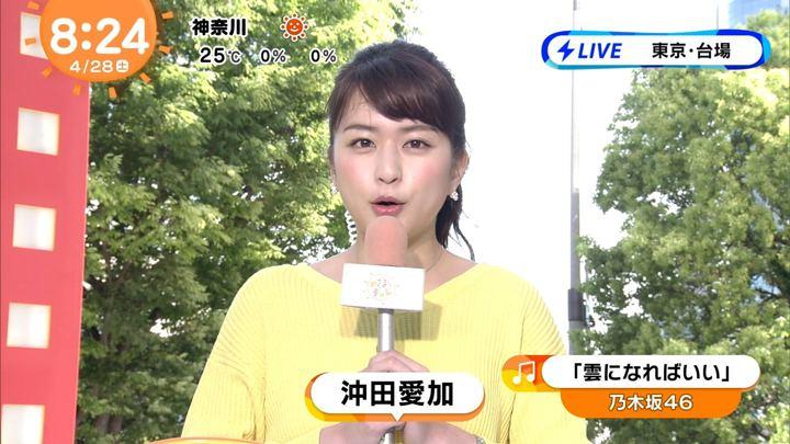 2018年04月28日沖田愛加の画像12枚目