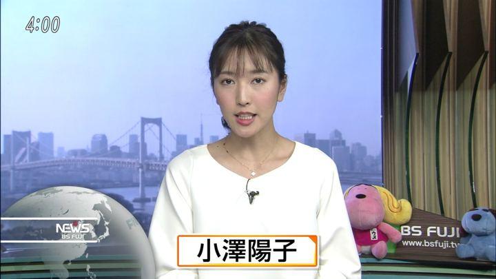 2018年04月20日小澤陽子の画像05枚目