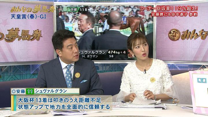 2018年04月29日小澤陽子の画像06枚目