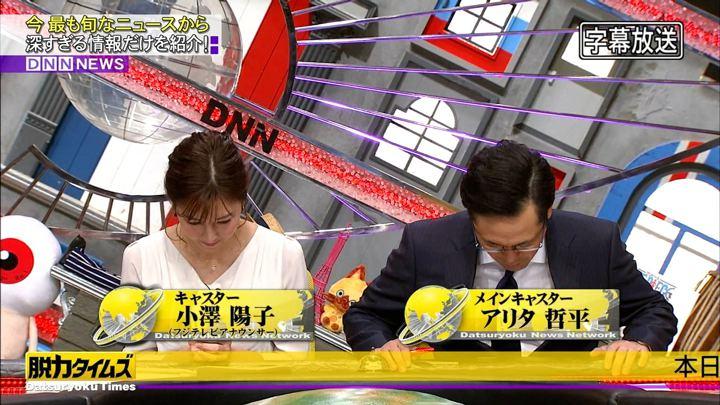 2018年05月04日小澤陽子の画像02枚目